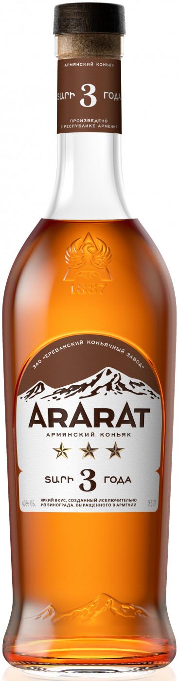 Арарат 3 звезды 0,7л