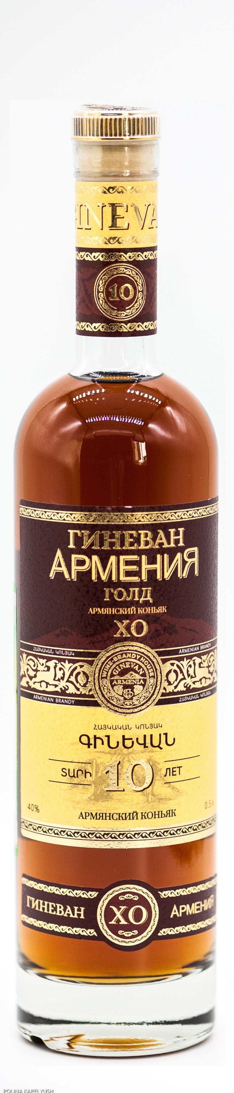 Гиневан Армения Голд 10 лет 0,5 л.
